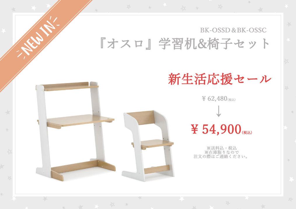 『オスロ』学習机&椅子セット